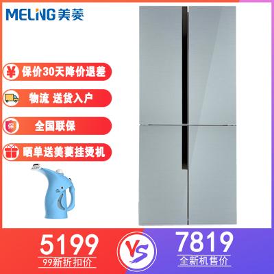 【99新】美菱BCD-502WUP9B變頻風冷無霜智能APP十字四門對開電冰箱