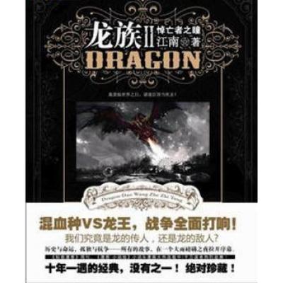 正版 龍族2悼亡者之瞳 江南(經典紀念典藏版) 青春經典小說