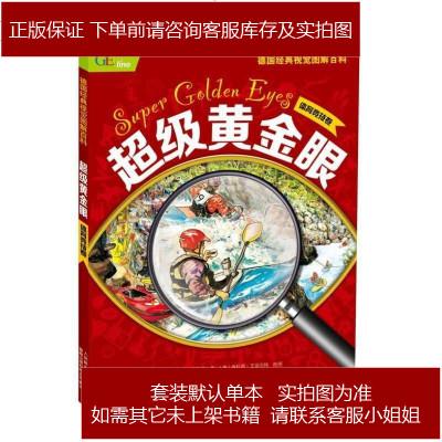 [二手舊書9成新]超級黃金眼·體育競技卷、日常生活卷【兩本和售?