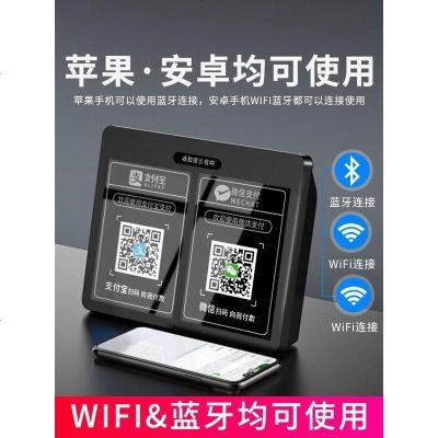 WiFi蓝牙微信收钱提示音响语音播报器不用手机无线小音箱大音量支付宝二维码到账收款宝播放神器远程扩音喇叭