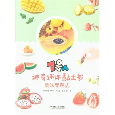 美味果蔬店-7号人神奇迷你黏土书