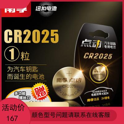 金CR2025纽扣电池3v电子日产轩逸骐达逍客天籁车钥匙钮扣电池