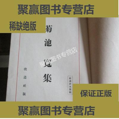 正版9层新 現代日本文學全集 31 菊池寬 集