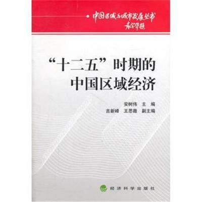 """全新正版 """"十二五""""时期的中国区域经济"""