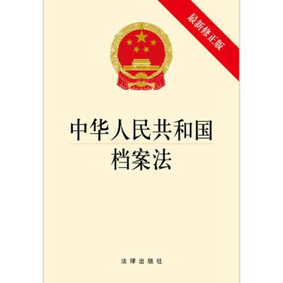 中華人民共和國檔案法(最新修正版)