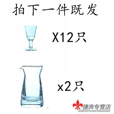 玻璃酒杯白酒杯家用烈酒杯小號啤酒杯一口杯分酒器小酒盅酒壺子彈杯 12只白酒杯10ml+小酒壺2