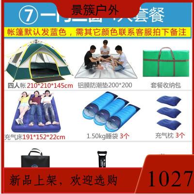 帳篷戶外3-4人自動帳篷家用加厚防雨2雙人野營野外露營賬蓬套餐 商品有多個顏色,尺寸,規格,拍下備注規格或聯系