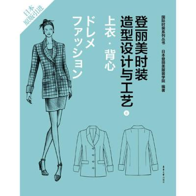 登麗美時裝造型設計與工藝6 上衣·背心