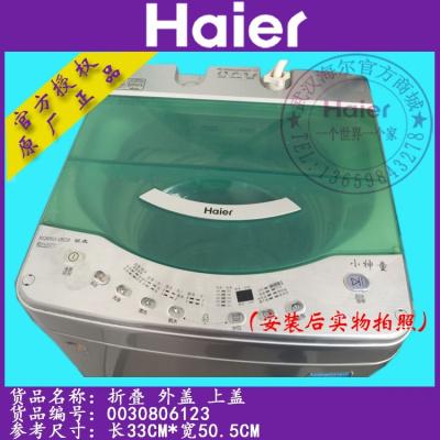 海爾波輪配件洗衣機 上蓋XQB60-0528 XQB55-0528 等系列806123