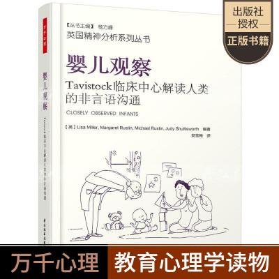 正版 萬千心理·嬰兒觀察:Tavistock臨床中心解讀人類的非言語溝通 心理學 兒童青少年心理學 心理咨詢與zhi療
