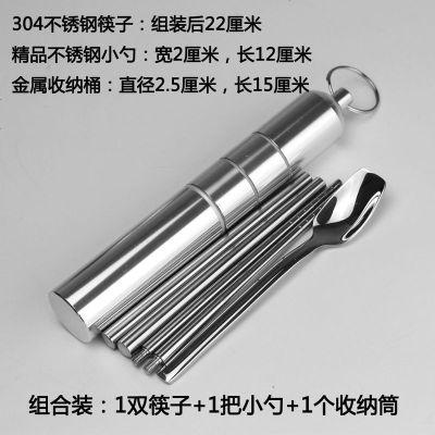 【优选】304不锈钢筷子勺子套装出差旅游折叠筷子旅行便携式餐具学生