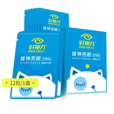 好視力護眼貼 眼貼膜男女 通用緩解眼部疲勞 淡化黑眼圈 眼袋 通用型12包/盒