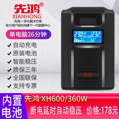 先鸿UPS不间断电源XH600/360W家用办公电脑 监控备用电源宽稳压静音应急备用一台电脑待机28分钟