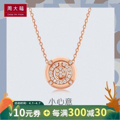 周大福(CHOW TAI FOOK)珠寶首飾小心意系列浪漫精致圓形18K金鉆石項鏈U167000