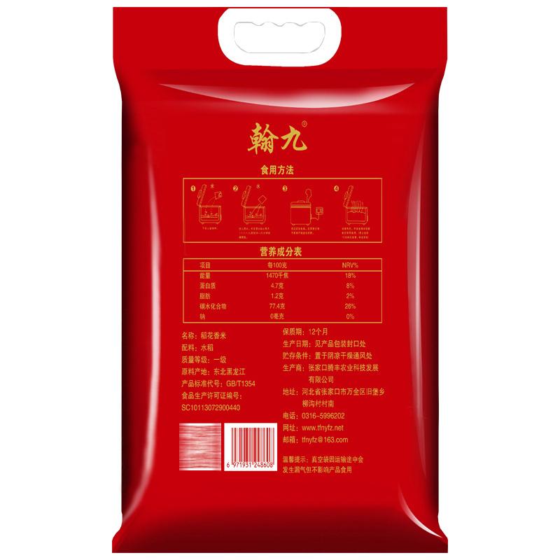 翰九 稻花香大米2.5kg