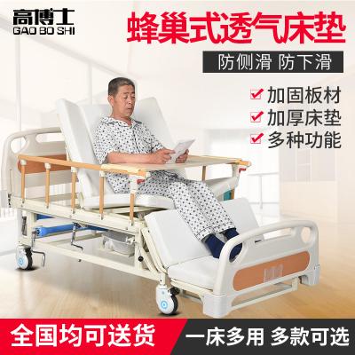 高博士(GAO BO SHI)高博士 護理床家用老人帶便孔多功能病床癱瘓病人大小便醫用床 D01基礎款