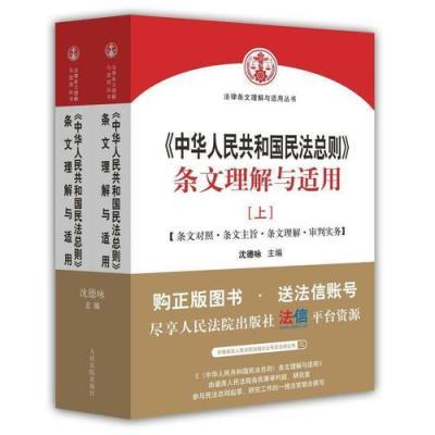 《中華人民共和國民法總則》條文理解與適用(上、下冊)  團購量大更優惠,電話:010-57993380