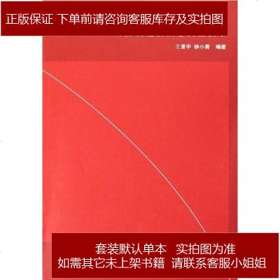 計算機通信信息安全技術 王景中 清華大學出版社發行部 9787302122685