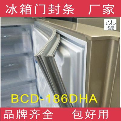 適用于美菱冰箱BCD-186DHA、186SHA封條密封條磁性膠條膠圈J50W