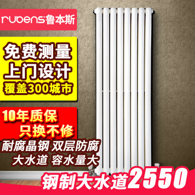 鲁本斯钢制暖气片家用水暖壁挂式客厅装饰散热器集中供热卧室定制2550-670mm