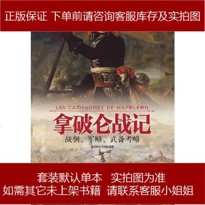 拿破仑战记:战例、军略、武备考略 指文烽火工作室 中国长安出版社 9787510709470