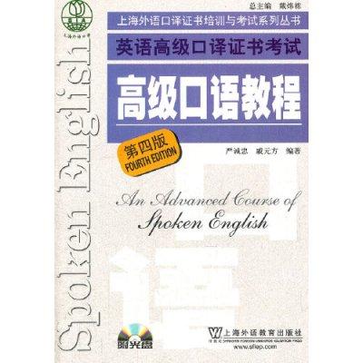 上海市外語口譯證書考試系列:高級口語教程(第四版)(附mp3光盤)