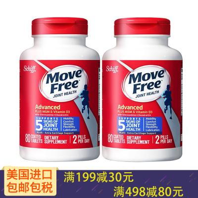 【两瓶装】旭福 Schiff Movefree氨糖维骨力美国进口维生素d3促液体钙吸收补钙片中老年人关节灵防骨质疏松蓝瓶