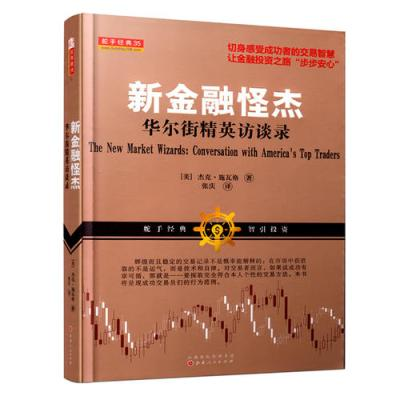 新金融怪杰:華爾街精英訪談錄(杰克·施瓦格)期貨外匯交易心理、證券交易技巧、華爾街精英交易大師感悟