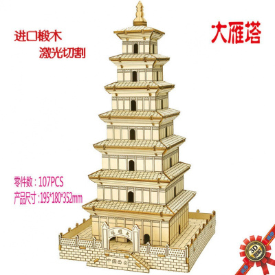 木質3d立體拼圖成人兒童高難度手工拼裝建筑模型房子玩具 大4板:激光大雁塔 帶燈光效果