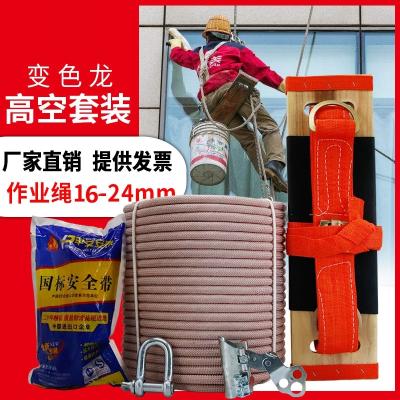 高空外墻作業CIAA專用安全吊板裝戶外蜘蛛人錦綸繩尼龍坐板繩耐磨 16毫米錦綸外皮3層30米套裝