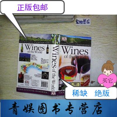 【正版九成新】Wines of the World[葡萄酒的世界]