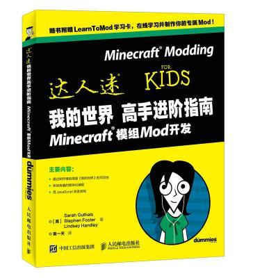 我的世界高手進階指南 Minecraft模組Mod開發