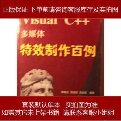 Visual C++多媒体特效制作百例 光盘 李晓远 中国电力出版社 9787900038111