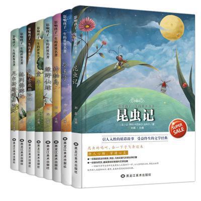 世界名著8册 小王子书正版包邮 青少年版全套初中生必读课外书读物 童年高尔基 书籍畅销书排行榜 初中外国原著七年级八九年