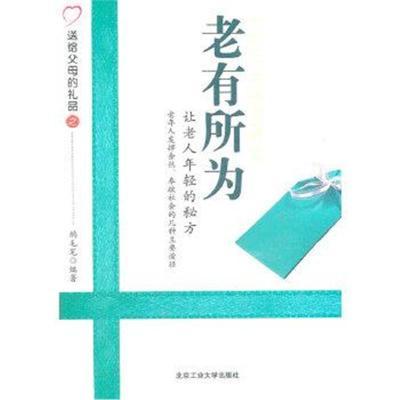 正版書籍 老有所為——讓老人年輕的秘方 9787563931842 北京工業大學出版
