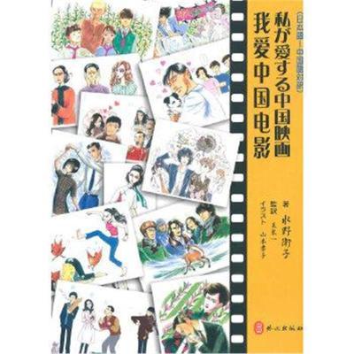 正版书籍 我爱中国电影(日文版) 9787119054681 外文出版社