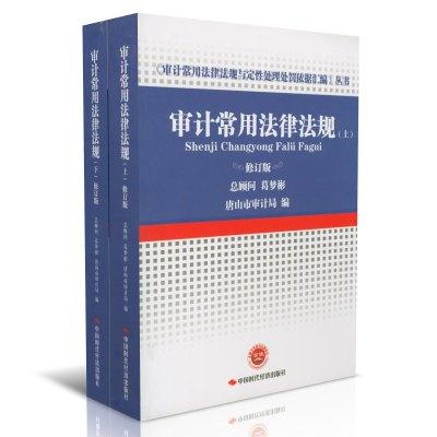 审计常用法律法规(上下)修订版 葛梦彬 总顾问 唐山市审计局编