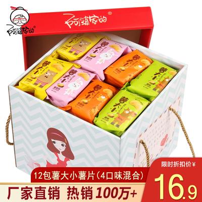 阿婆家的薯大小薯片混合味約25g*12包膨化食品休閑零食大禮包散裝批發一整箱
