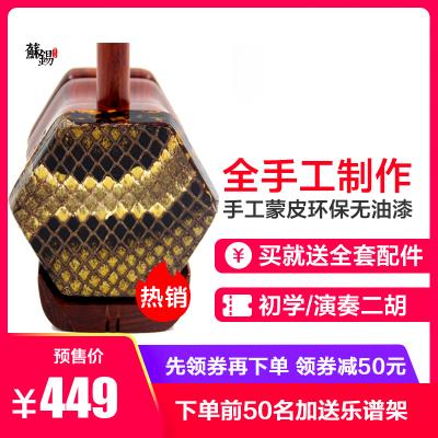 蘇錫suxi琴坊紅檀檀木二胡六角形二胡 贈琴盒等全套配件 免費定制私人簽名浮雕