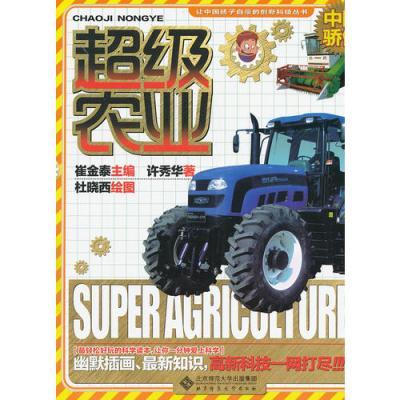 讓中國孩子自豪的創新科技:超級農業