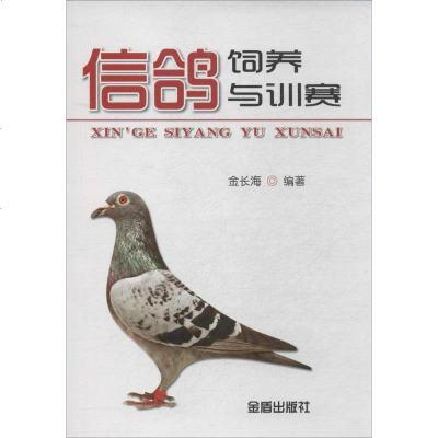信鸽饲养与训赛 书籍 正版 养殖