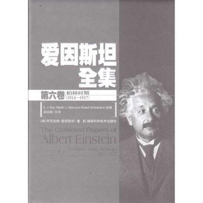 愛因斯坦全集第六卷 名人傳記 (美)愛因斯坦 新華正版