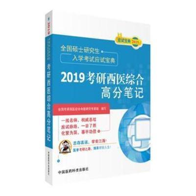 全新正版 2019考研西醫綜合高分筆記(全國碩士研究生入學考試應試寶典)