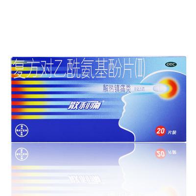 散利痛 复方对乙酰氨基酚片(Ⅱ)20片 感冒药痛经头痛药止牙痛药