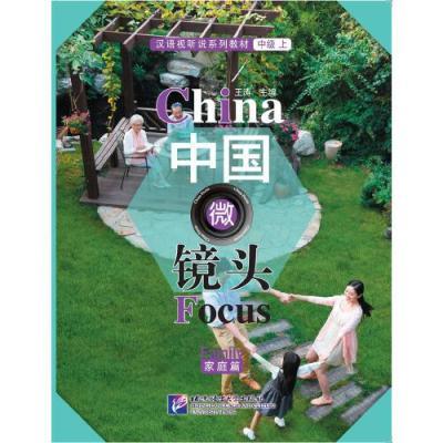 中國微鏡頭—漢語視聽說系列教材 中級(上)家庭篇