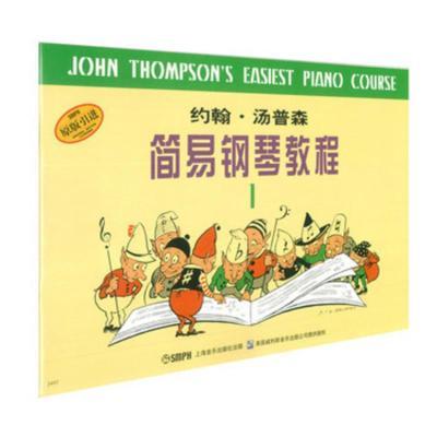 約翰湯普森簡易鋼琴教程 上海音樂出版 音樂學習自學考試教材 新華書店上海書城正版保證
