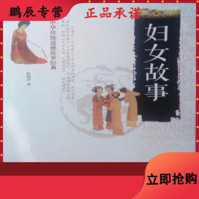 全民阅读·中华传统道德故事经典:妇女故事9787558009181