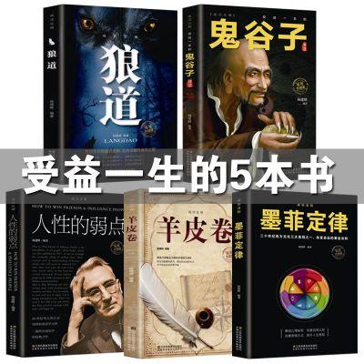 全套5册正版书籍人性的弱点+鬼谷子+墨菲定律+狼道+羊皮卷受益一生的五本书卡耐基全集优点励志成功图书为人处世书籍