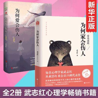 為何愛會傷人+為何家會傷人(2冊)武志紅的書籍著 心理學讀本 家庭愛的教育 婚姻愛情情感 父母即時教子100分 暢