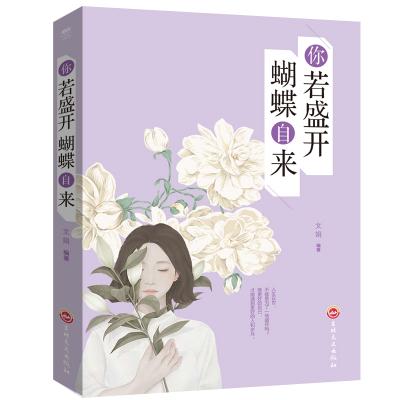 你若盛开蝴蝶自来像林徽因一样做女人 励志青春文学人生哲学正能量书籍名家经典诗歌散文小说